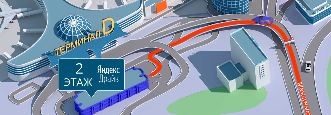 Яндекс Драйв парковка в Шереметьево