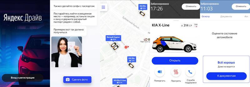 Яндекс Драйв приложение