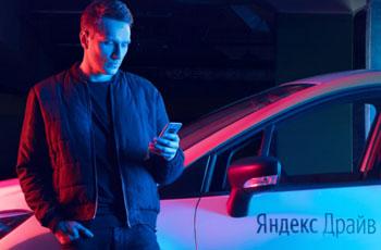 Яндекс Драйв отзывы