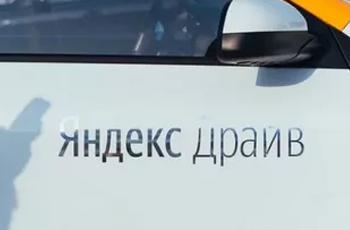 Яндекс Драйв промокод