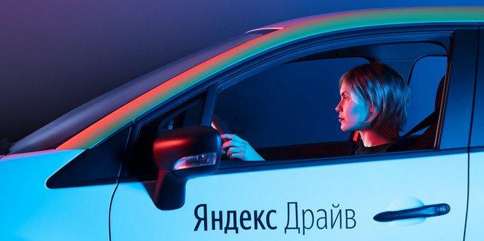 Яндекс Драйв тарифы Москва