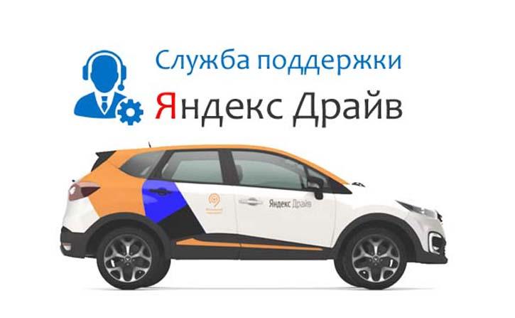 Яндекс Драйв телефон службы поддержки