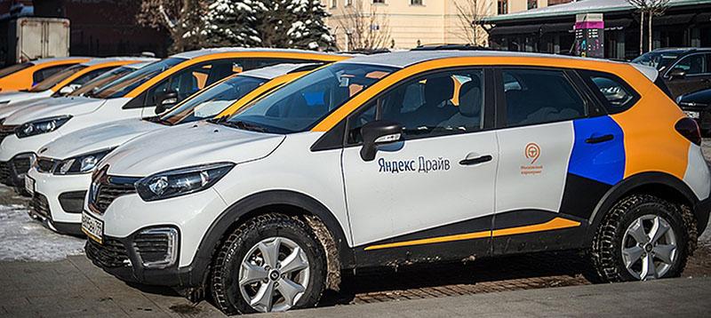 Яндекс Драйв в каких городах работает