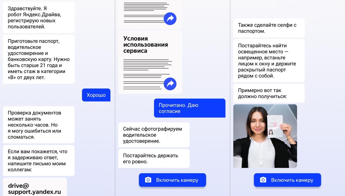 Зарегистрироваться в Яндекс Драйв