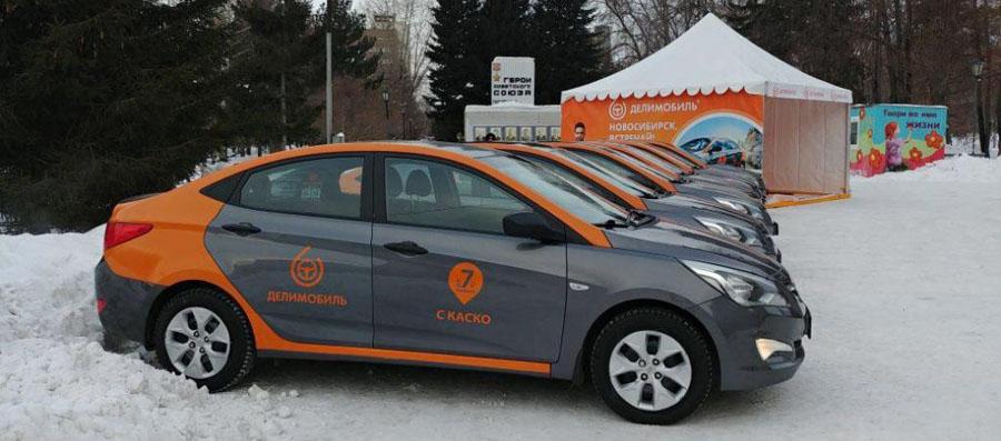 Дели мобиль Новосибирск