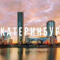 Делимобиль Екатеринбург