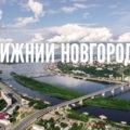 Каршеринг Нижний Новгород