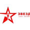 Каршеринг Звезда