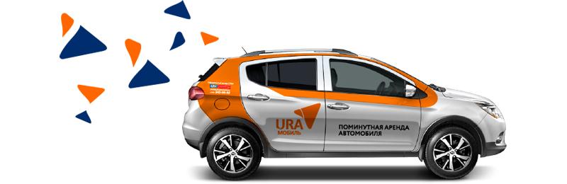 Урамобиль Екатеринбург