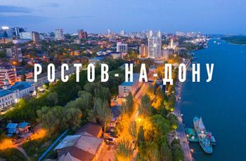 Делимобиль Ростов-на-Дону